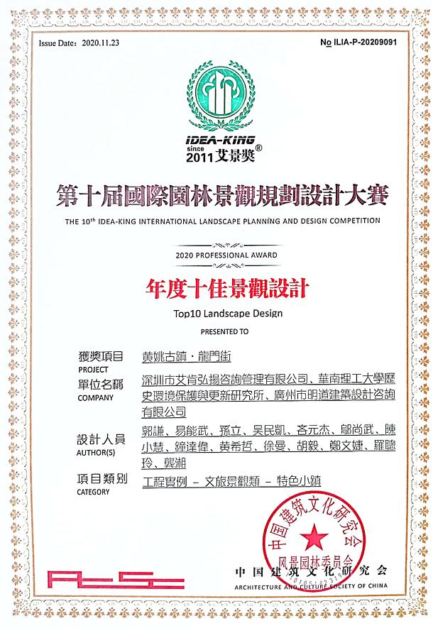 """喜讯!艾肯黄姚古镇项目荣获""""年度十佳景观设计""""奖"""