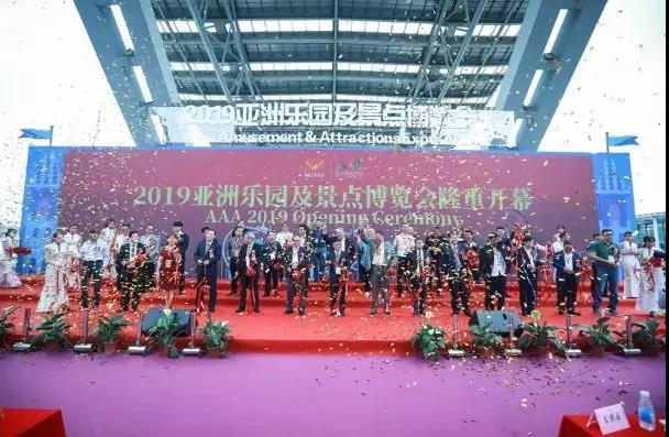2019亚洲乐园及景点博览会圆满结束
