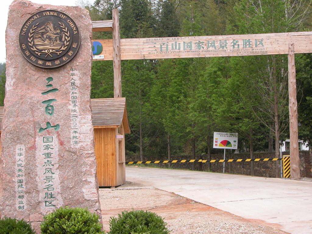 江西三百山温泉度假村