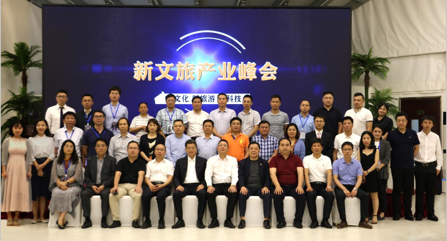 《新文旅产业峰会》成功举办